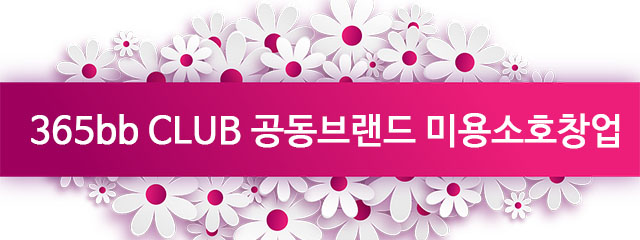 [클릭]365bb CLUB 공동브랜드 미용소호창업 아이템전