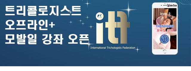 ITF연맹 트리콜로지스트 자격과정